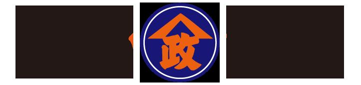 今成運送株式会社ホームページ